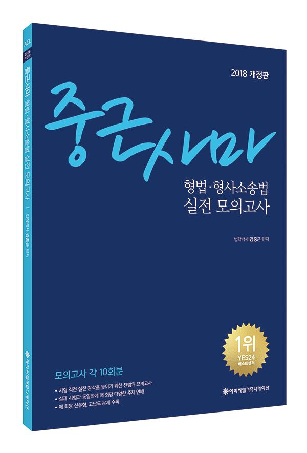 2018 김중근 중근사마 형법, 형사소송법 실전모의고사 (개정판)