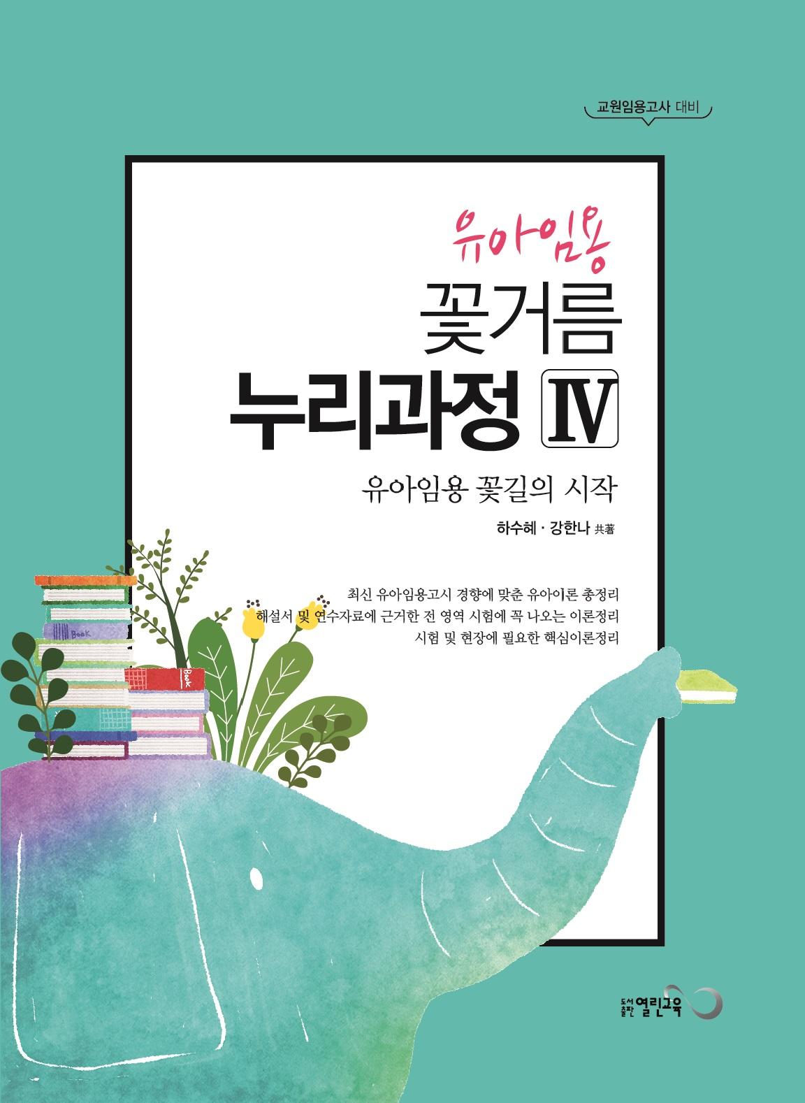 하수혜 유아임용 꽃거름 누리과정Ⅳ