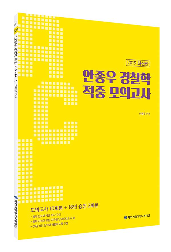 2019 ACL 안종우 경찰학 적중 모의고사
