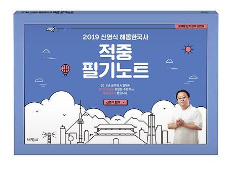2019 신영식 해동한국사 적중 필기노트