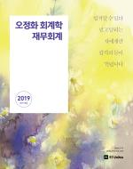 2019 오정화 회계학 재무회계