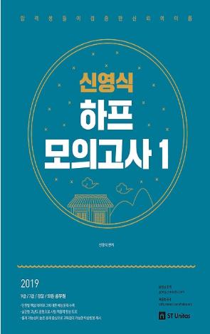 2019 신영식 하프모의고사 1