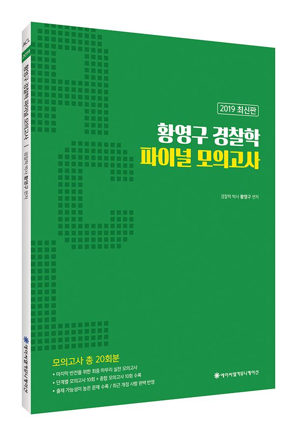 2019 ACL 황영구 경찰학 파이널 모의고사