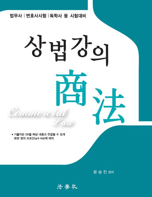[법무사] 2019 상법강의 (문승진 저)