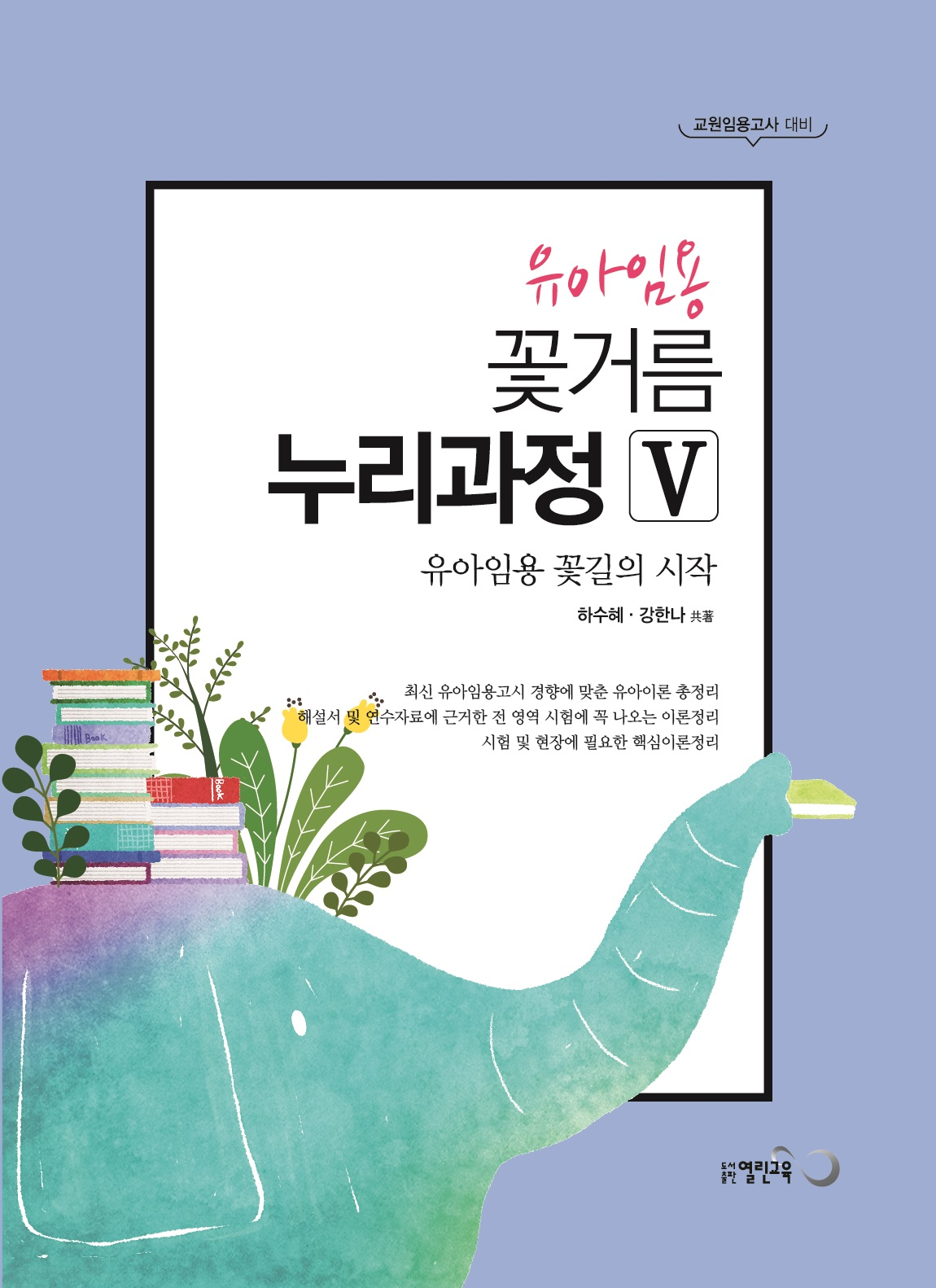 하수혜 유아임용 꽃거름 누리과정Ⅴ