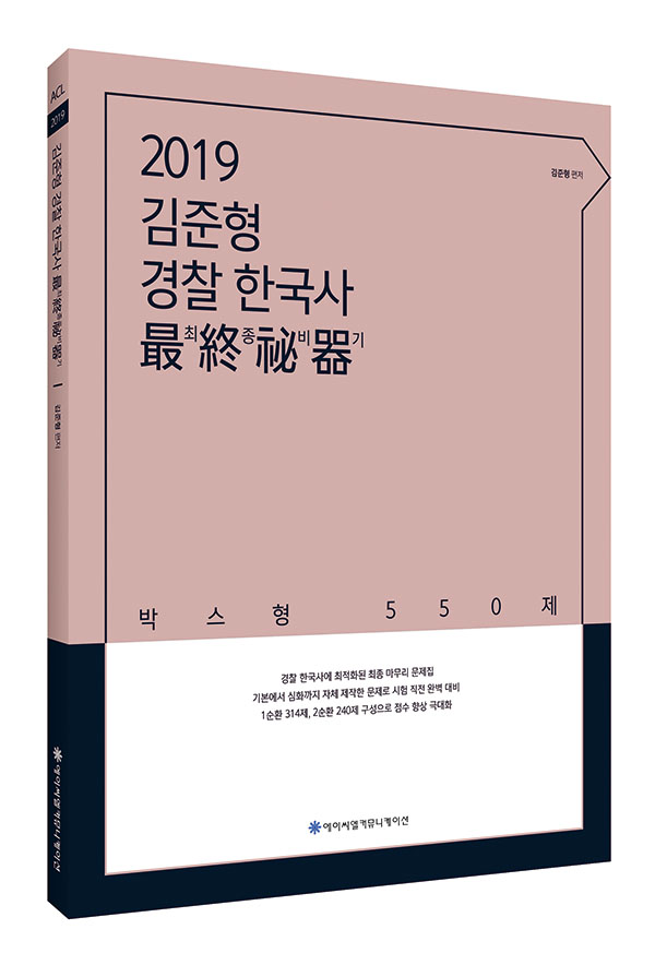 2019 ACL 김준형 경찰 한국사 최종비기(박스형 550제)