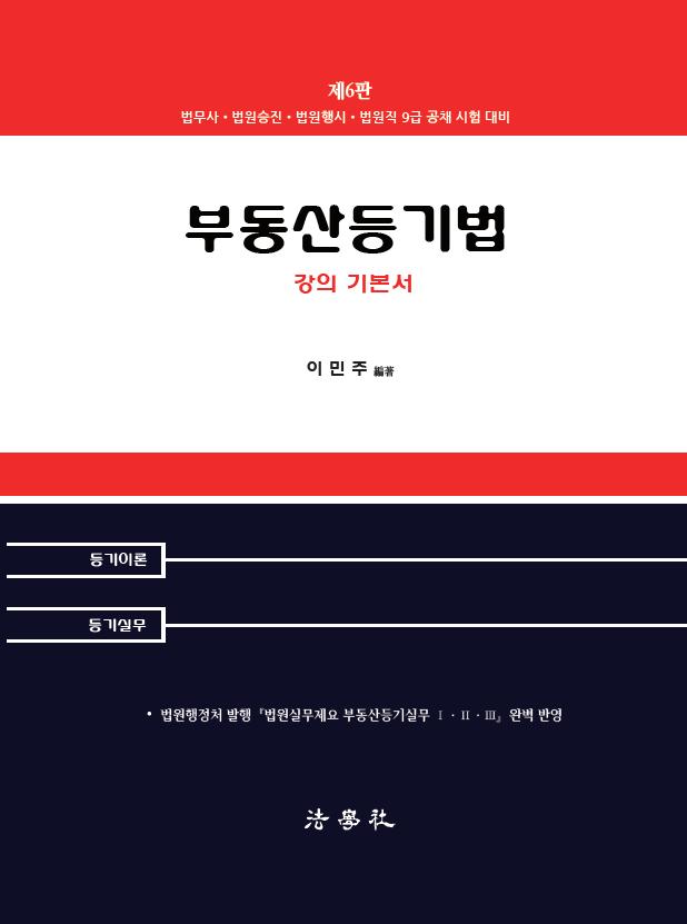 [법무사] 부동산등기법 강의 기본서 제6판(이민주저)