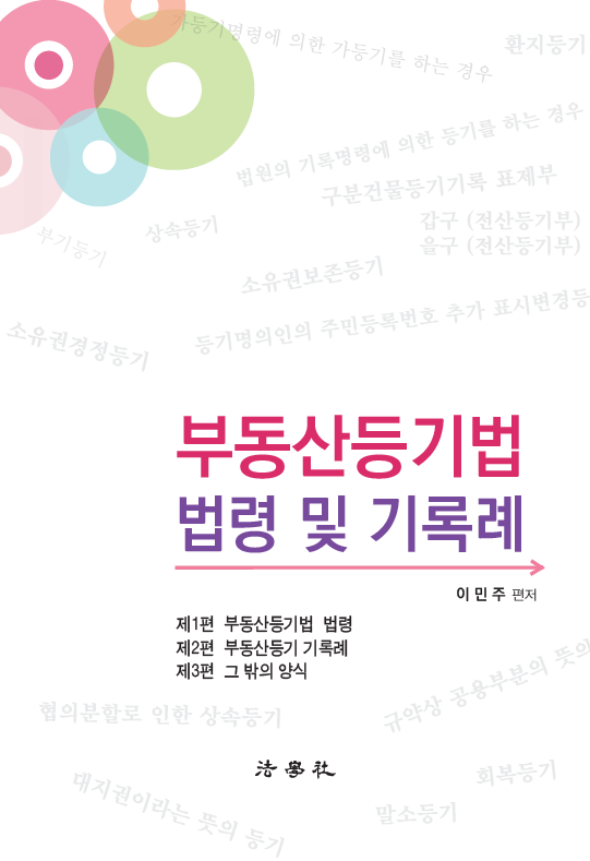 [법무사] 부동산등기법 법령 및 기록례