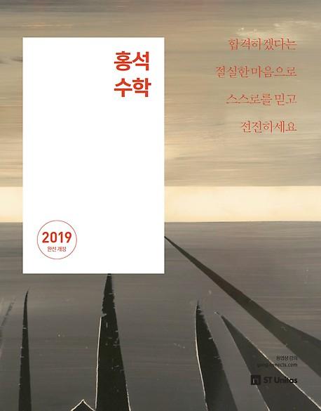 2019 홍석수학 기본서