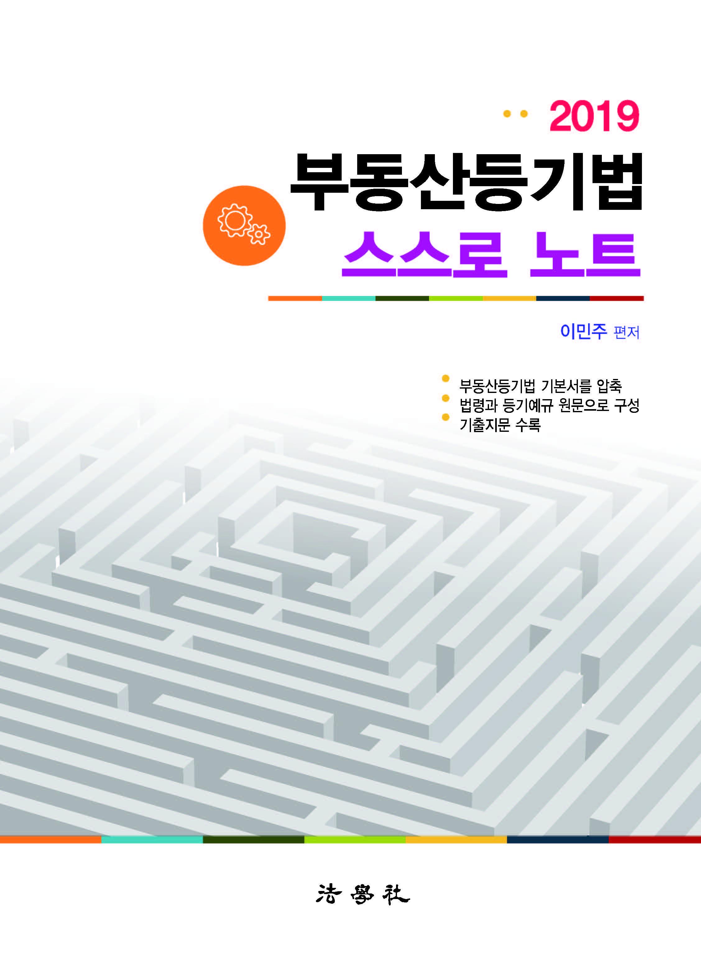 [법무사] 2019 부동산등기법 스스로 노트