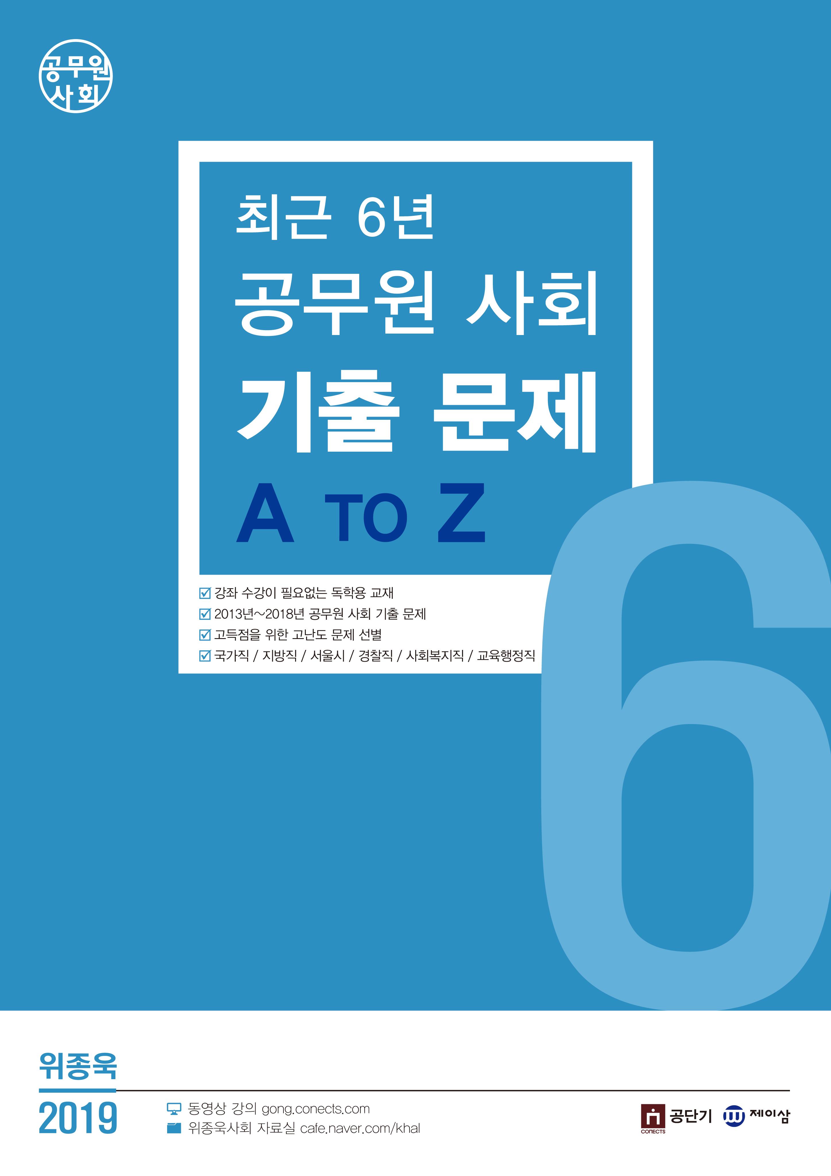 2019 위종욱 최근 6년 공무원 사회 기출문제 A To Z