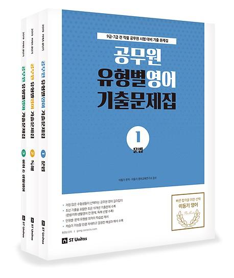 2019 이동기 공무원영어 유형별 기출문제집