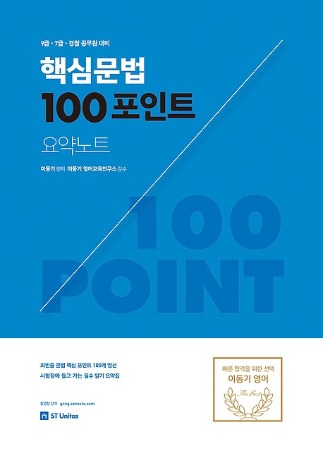 2019 이동기 핵심문법 100포인트 요약노트
