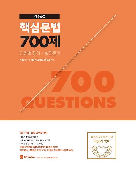 2019 이동기 핵심문법 700제 단원별 정리 + 실전문제