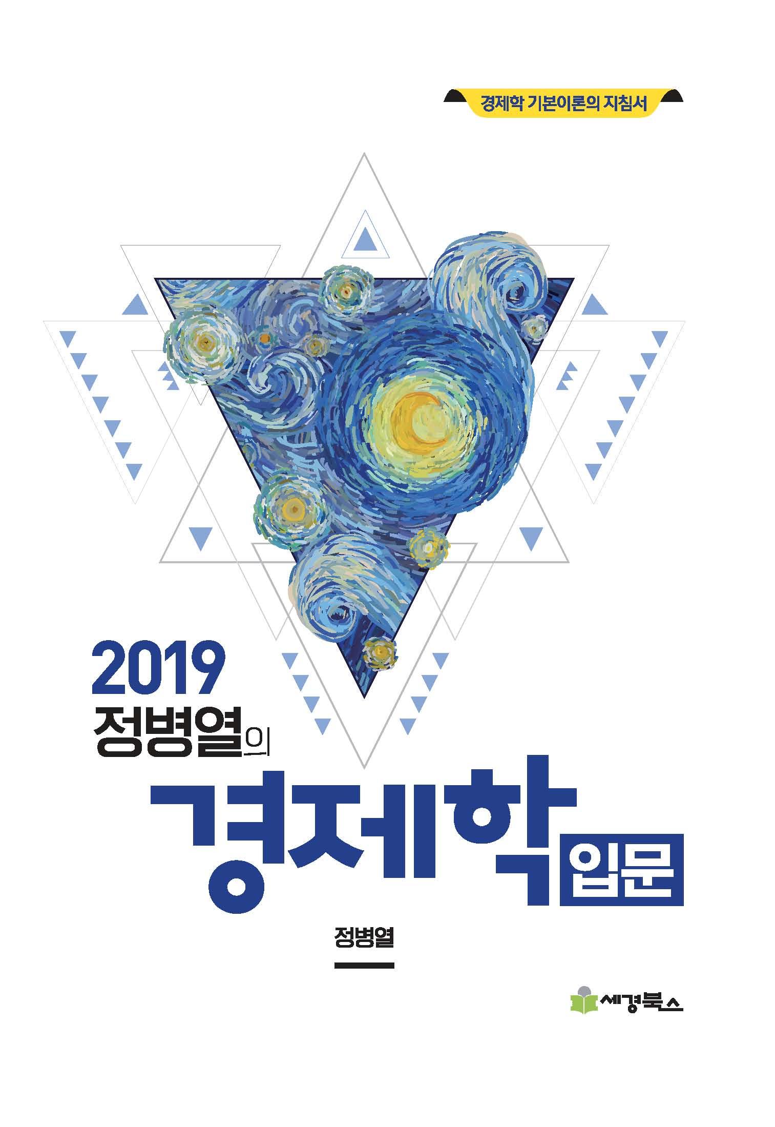 2019 정병열 경제학 입문
