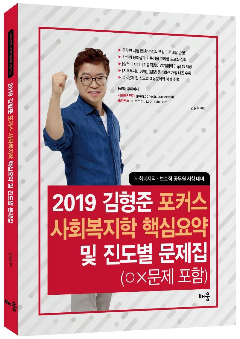 2019 김형준 포커스 사회복지학 핵심요약 및 진도별 문제집 (OX문제 포함)