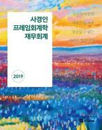 2019 사경인 프레임회계학 원가관리회계
