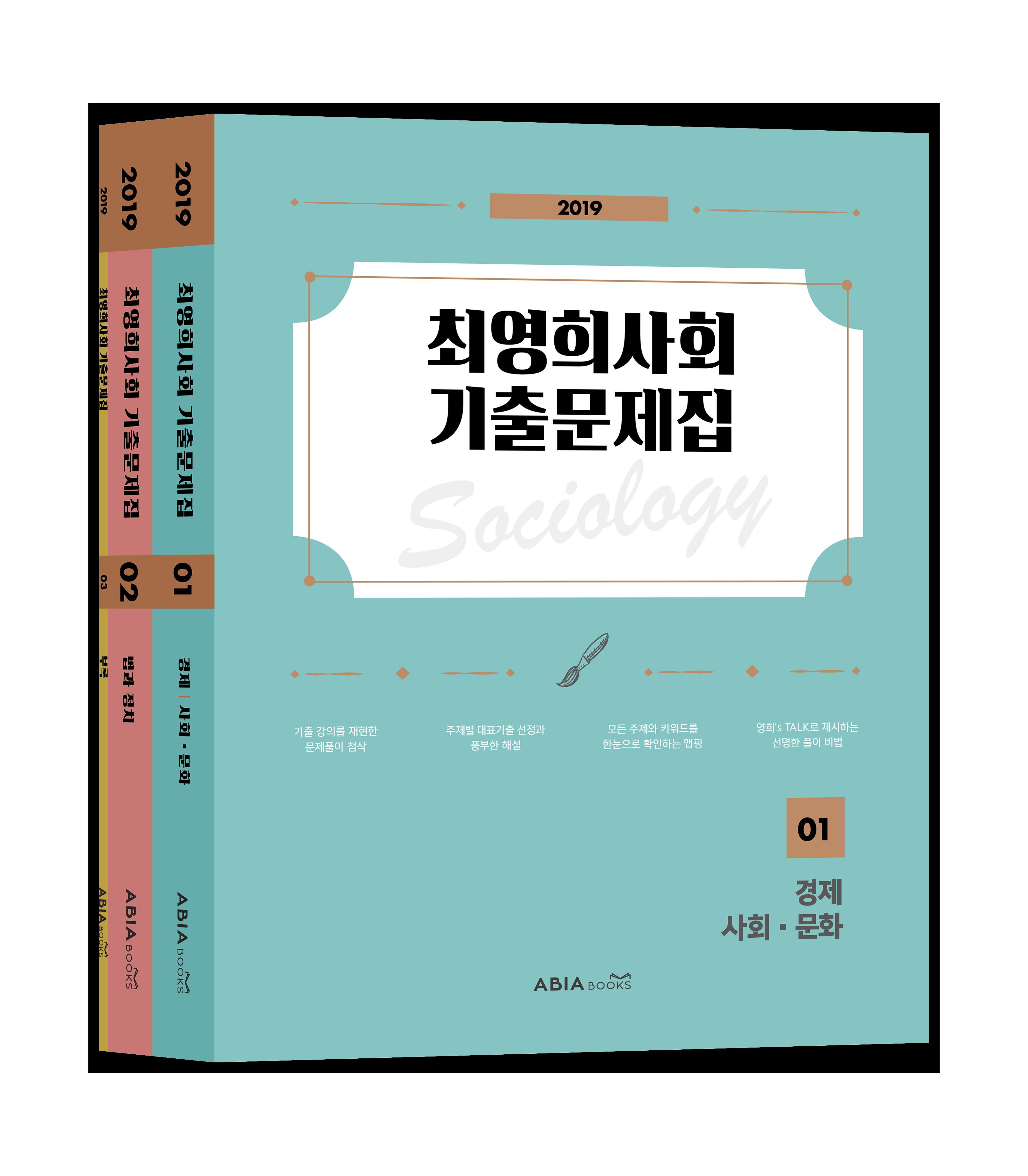 2019 최영희 사회 기출문제집