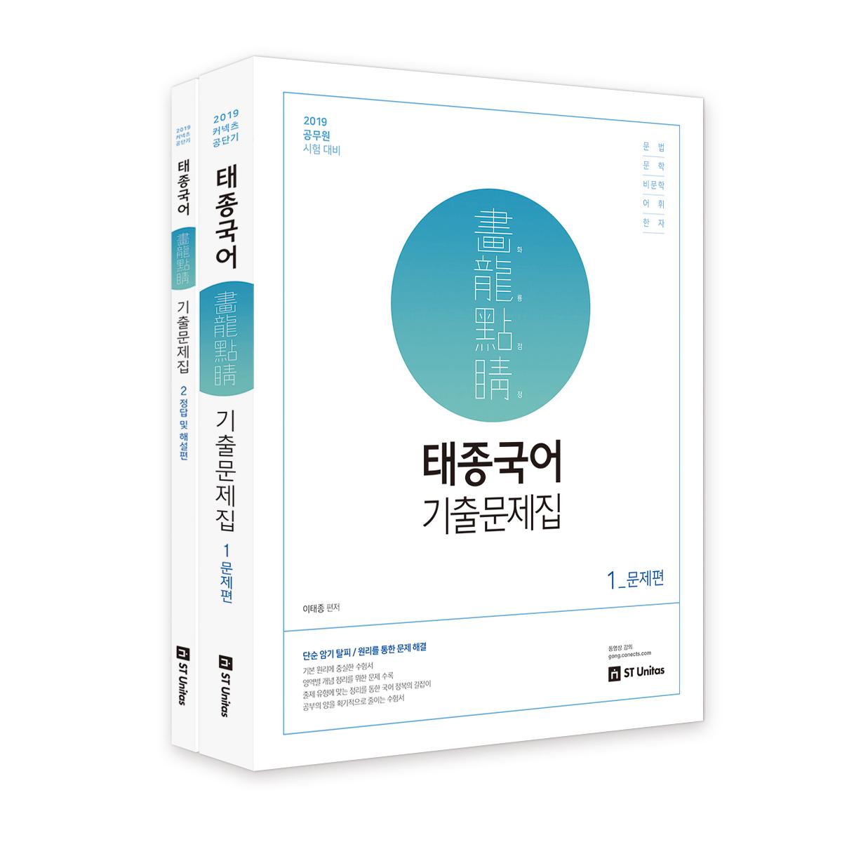 2019 태종국어 화룡점정 기출문제집