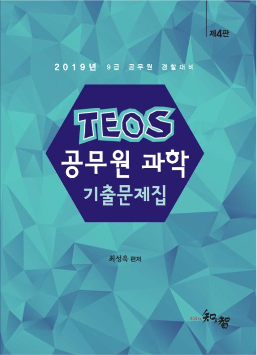 2019 최성욱 Teos 공무원과학 기출문제집