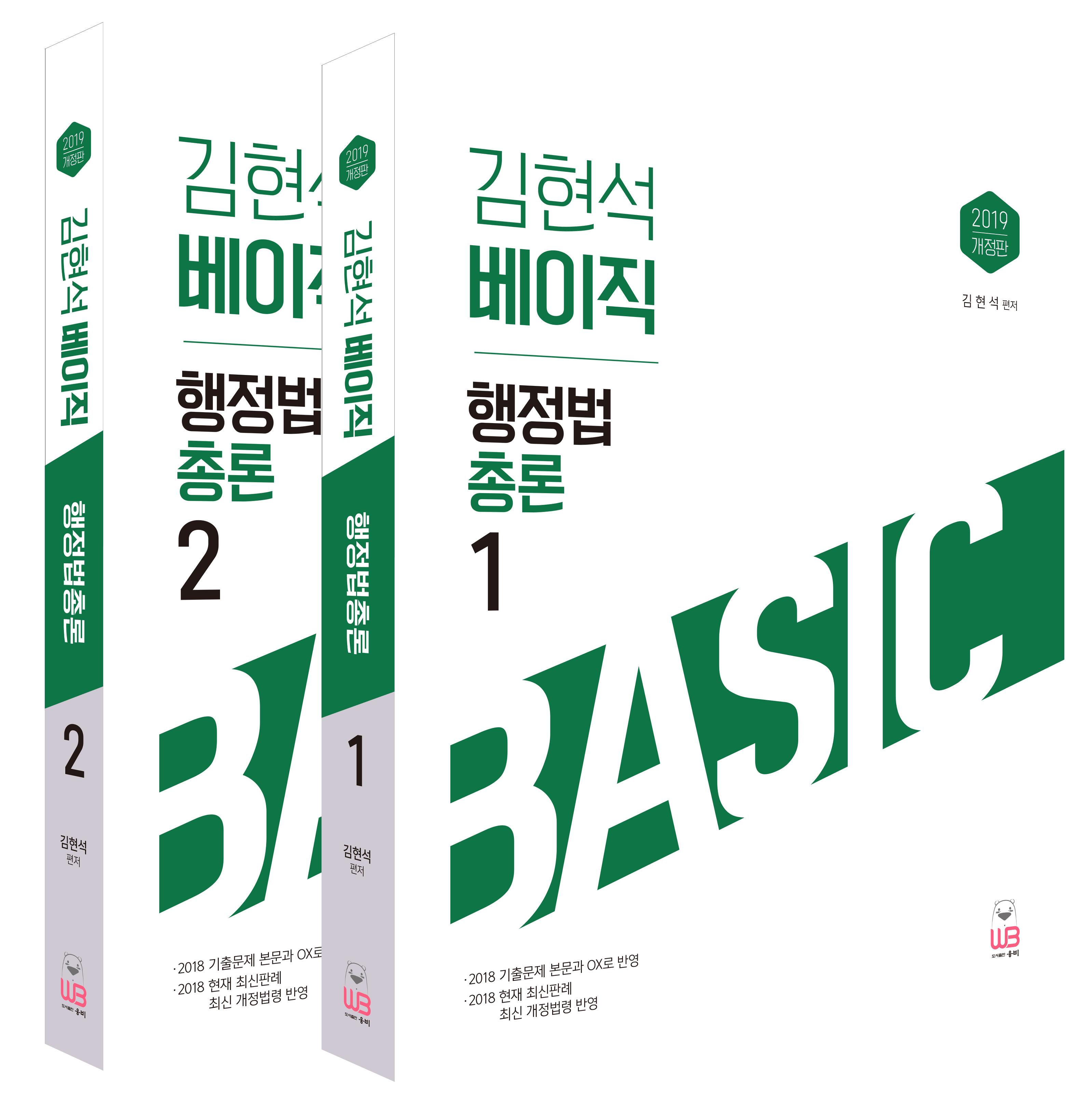 2019 김현석 베이직 행정법총론(기본서) [전 2권]
