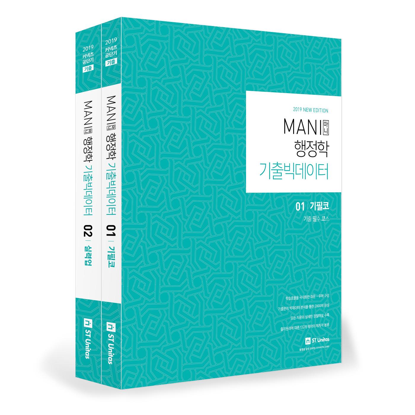 2019 마니 행정학 기출빅데이터(전2권)