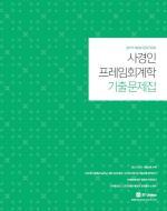 2019 사경인 프레임회계학 기출문제집