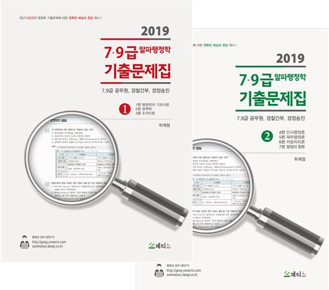 2019 위계점 7.9급 알파행정학 기출문제집 (전 2권)