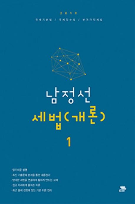 2019 남정선 7,9급 스터디맥 세법(상)