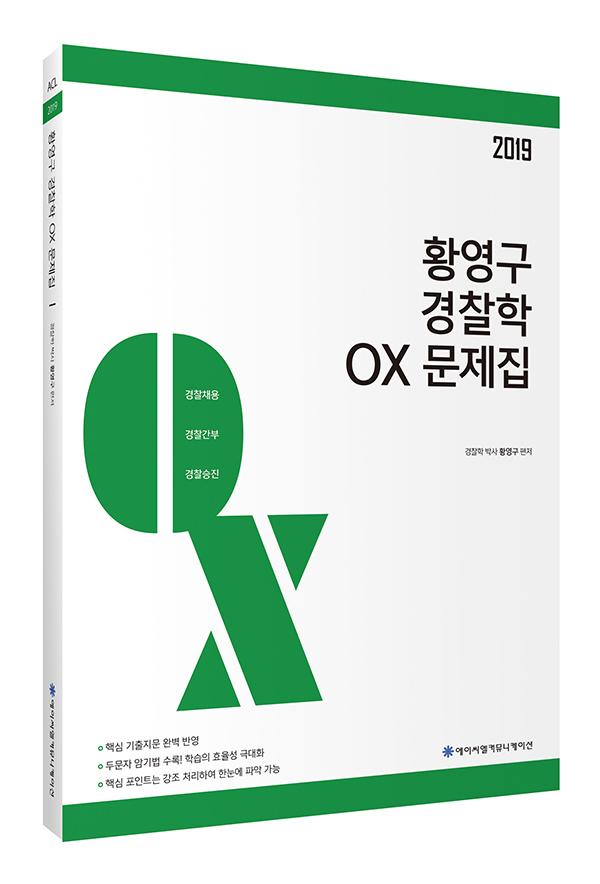 2019 ACL 황영구 경찰학 OX문제집