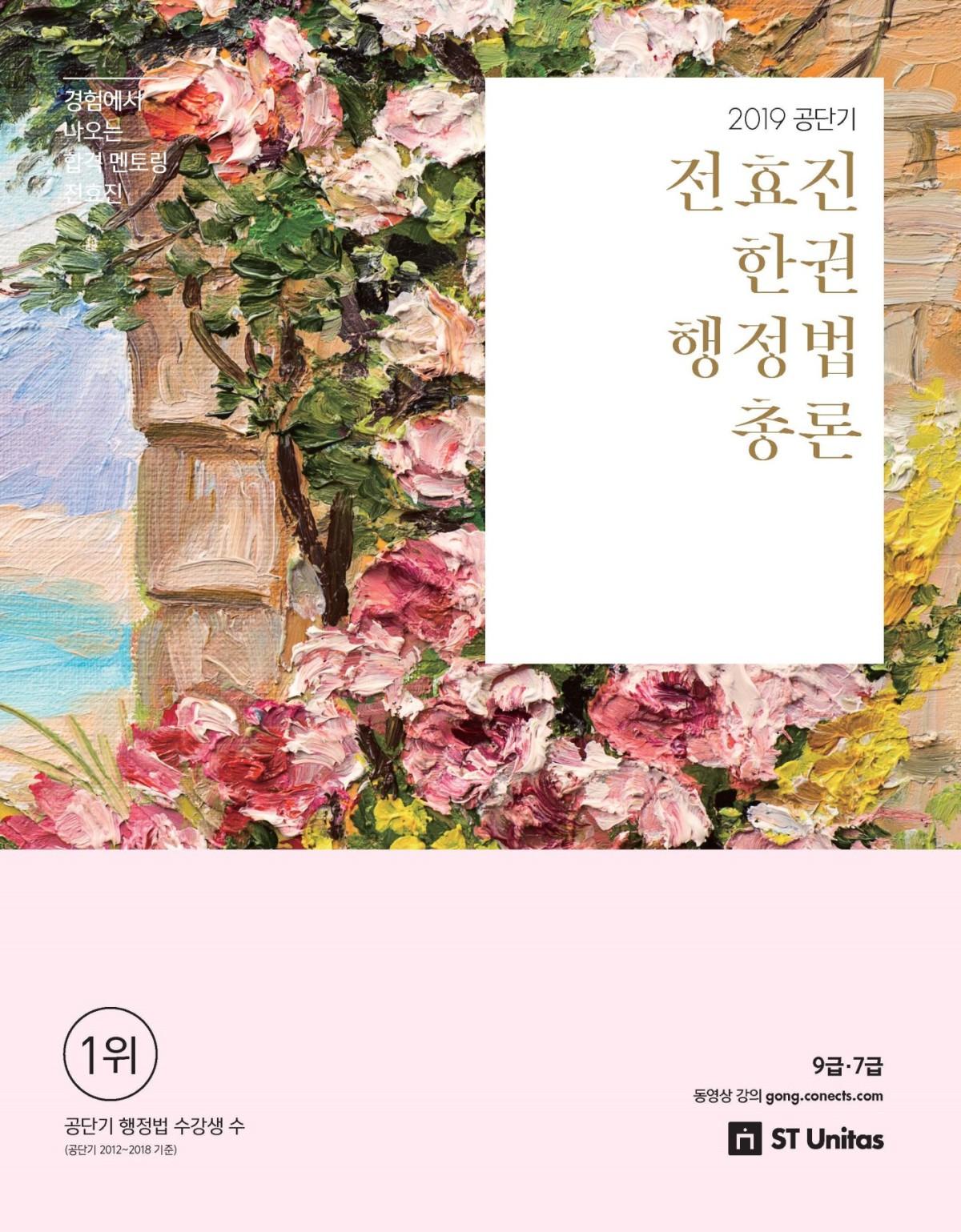 2019 전효진 한권 행정법총론