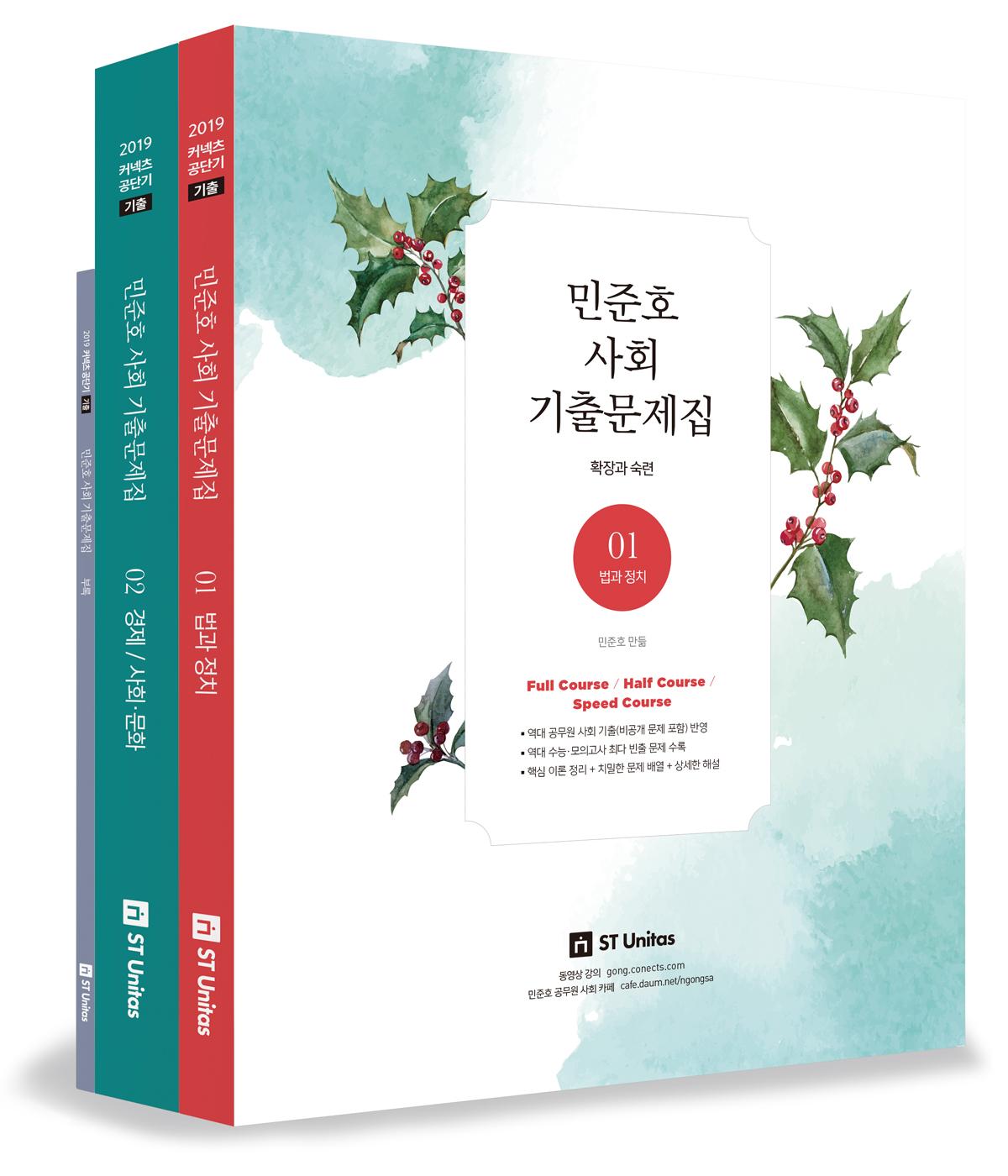 2019 민준호 사회 기출문제집