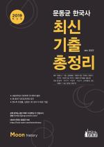 2019 문동균 한국사 최신 기출 총정리