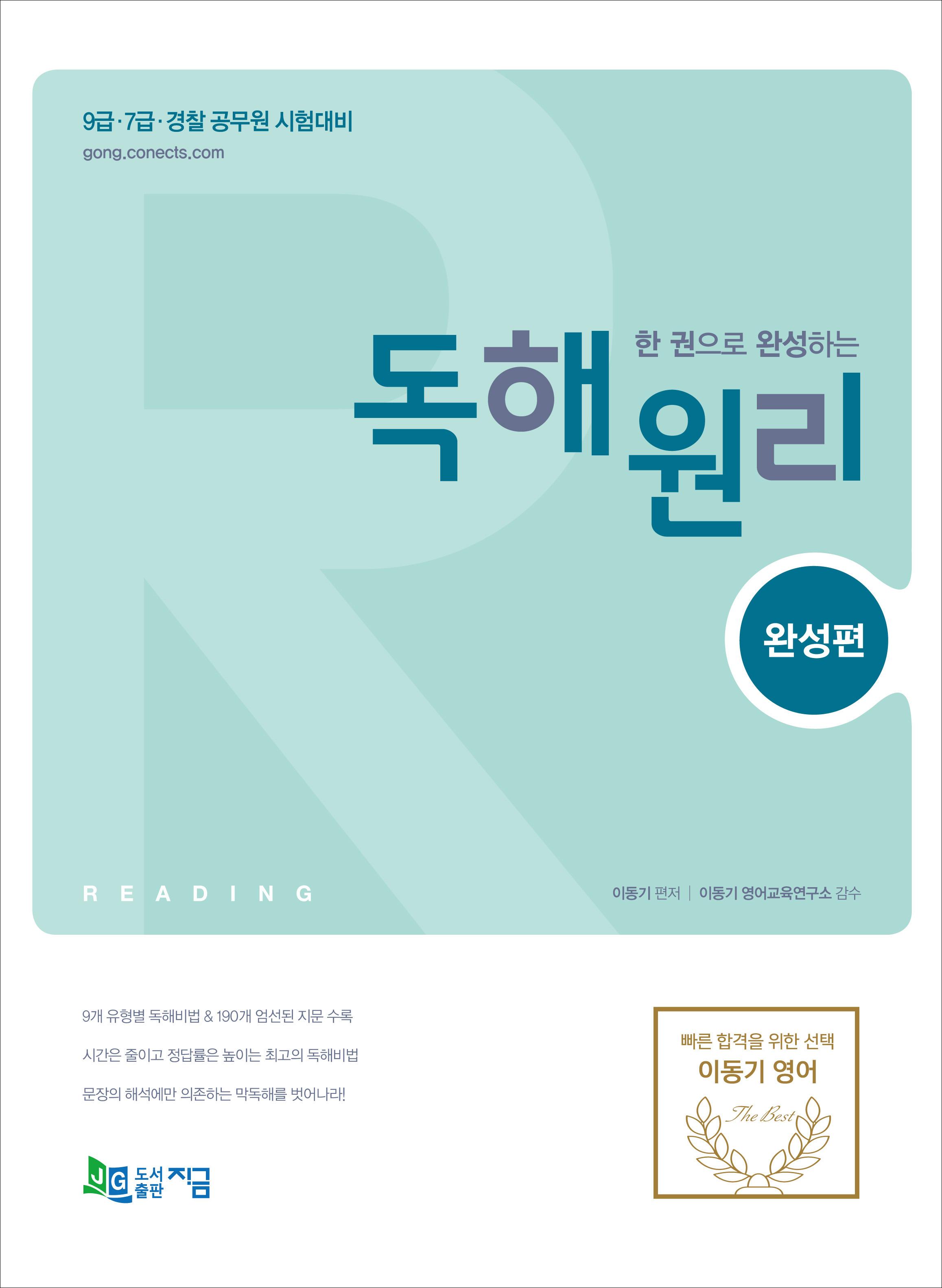 2019 이동기 한 권으로 완성하는 독해원리 [완성편]