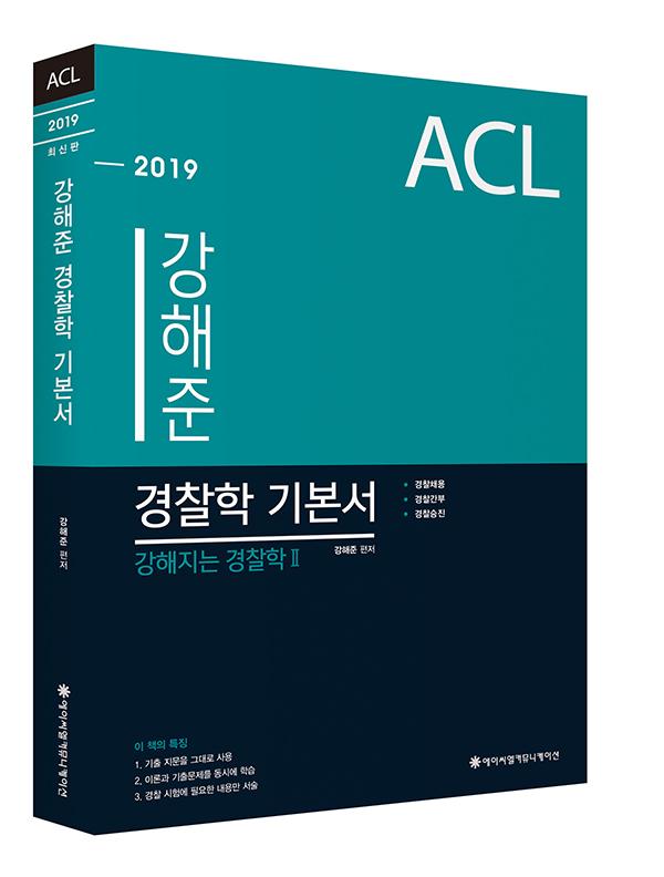 2019 ACL 강해준 경찰학 기본서