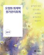 2019 오정화 회계학 원가관리회계