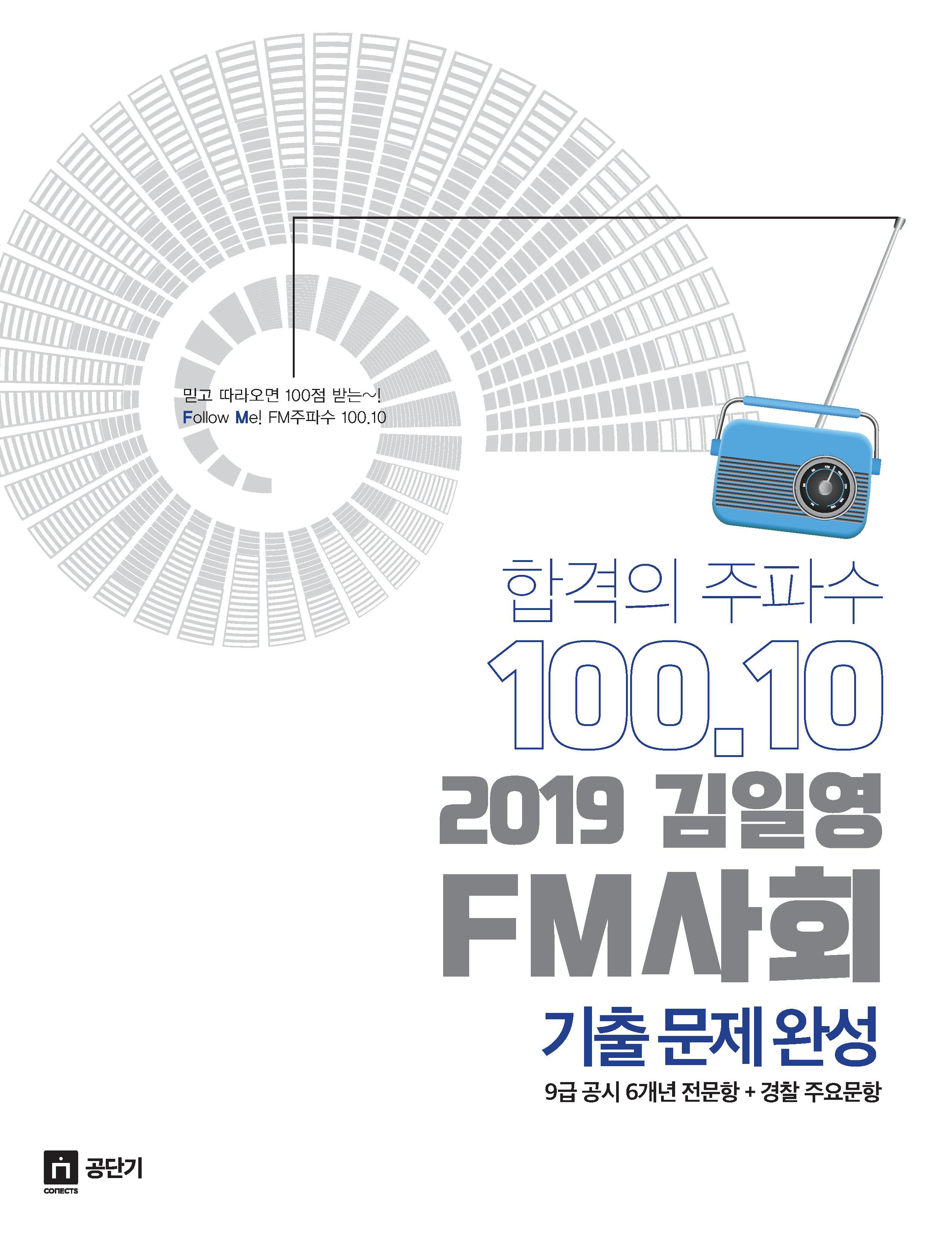 2019 김일영 FM사회 기출문제완성