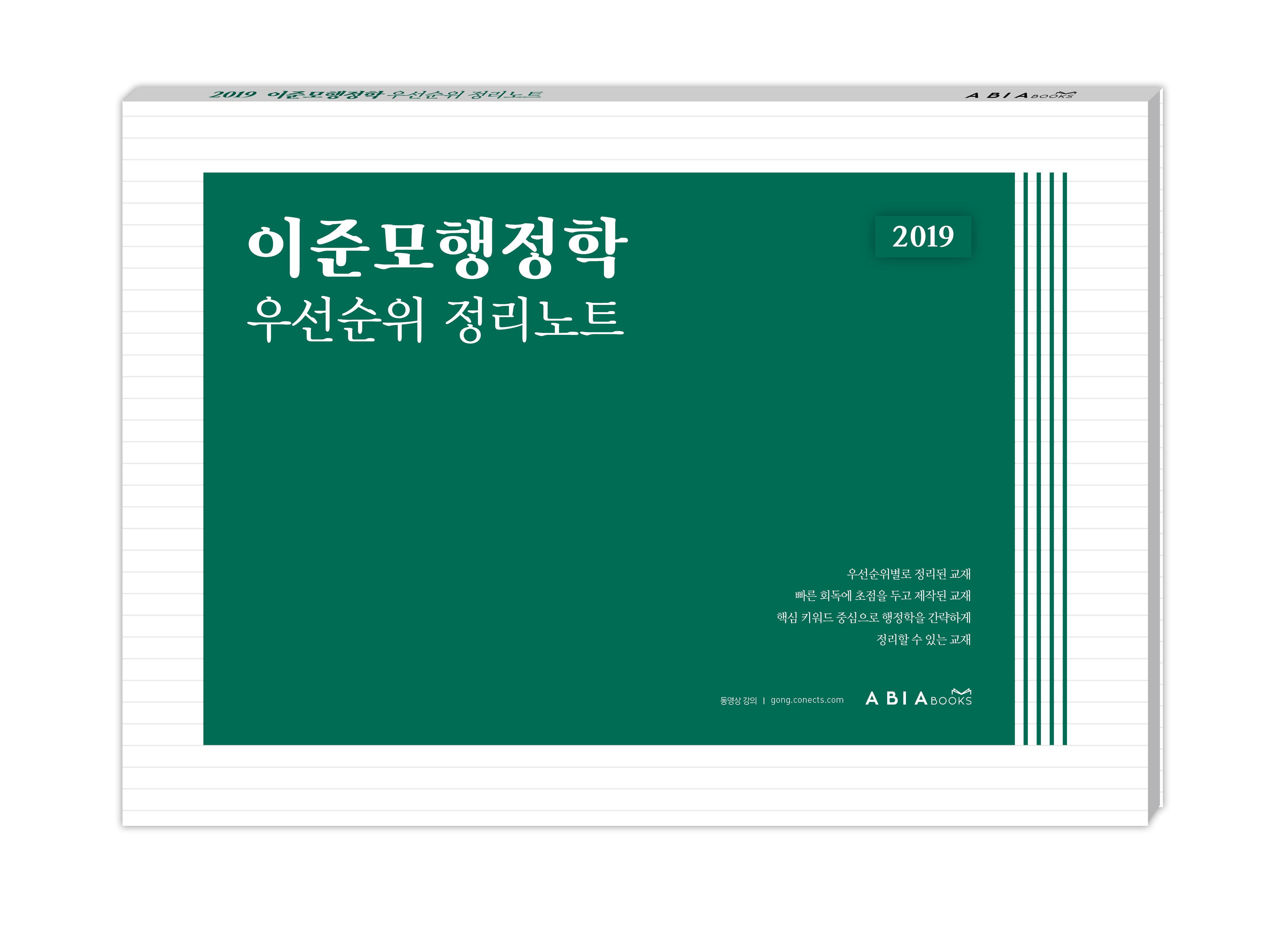 2019 이준모행정학 우선순위 정리노트