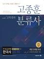 2019 정리극대화 1탄 고종훈 분류사 한국사
