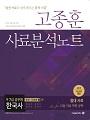 2019 정리극대화 2탄 고종훈 사료분석노트 한국사