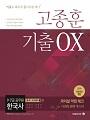 2019 정리극대화 3탄 고종훈 기출 OX 한국사