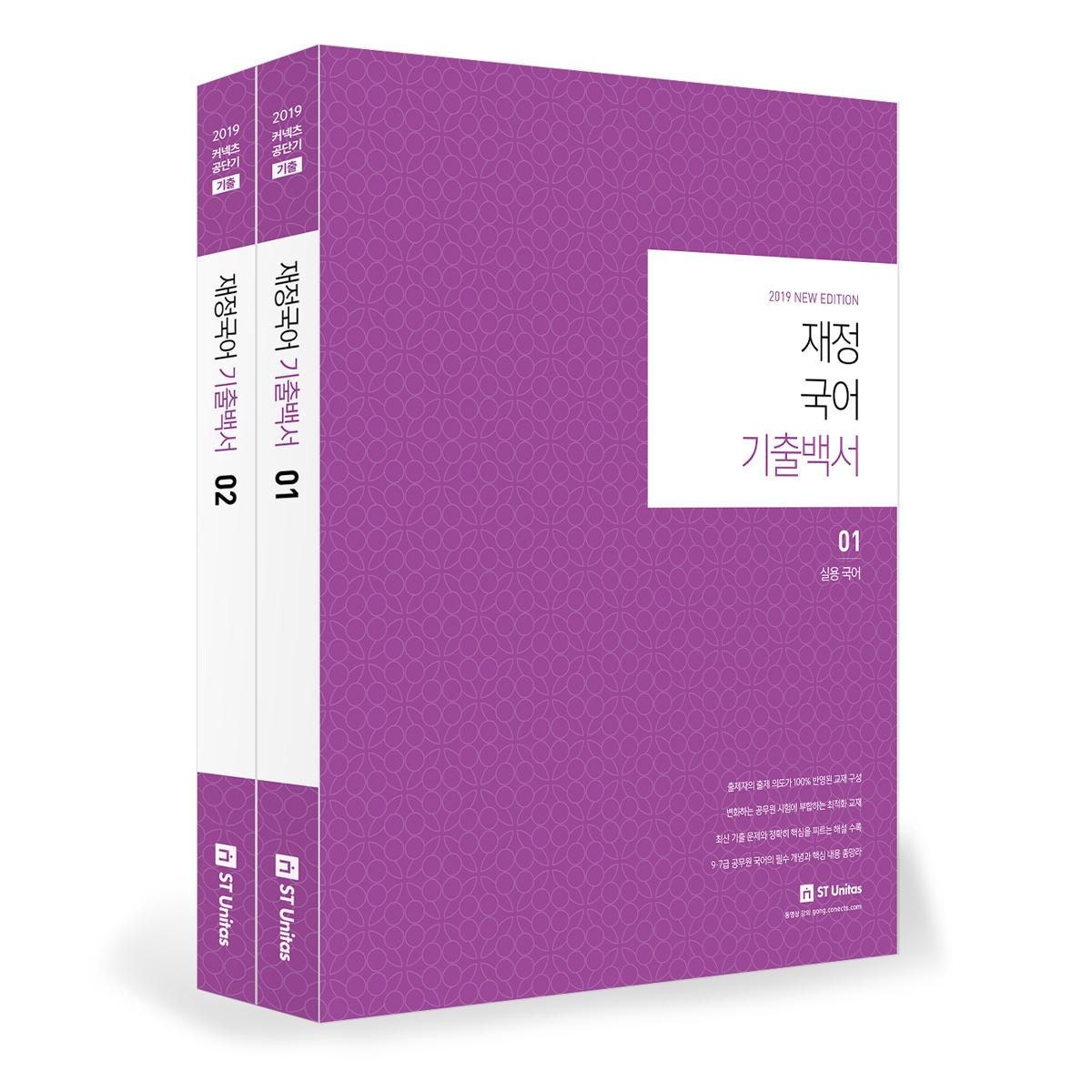2019 재정국어 기출백서
