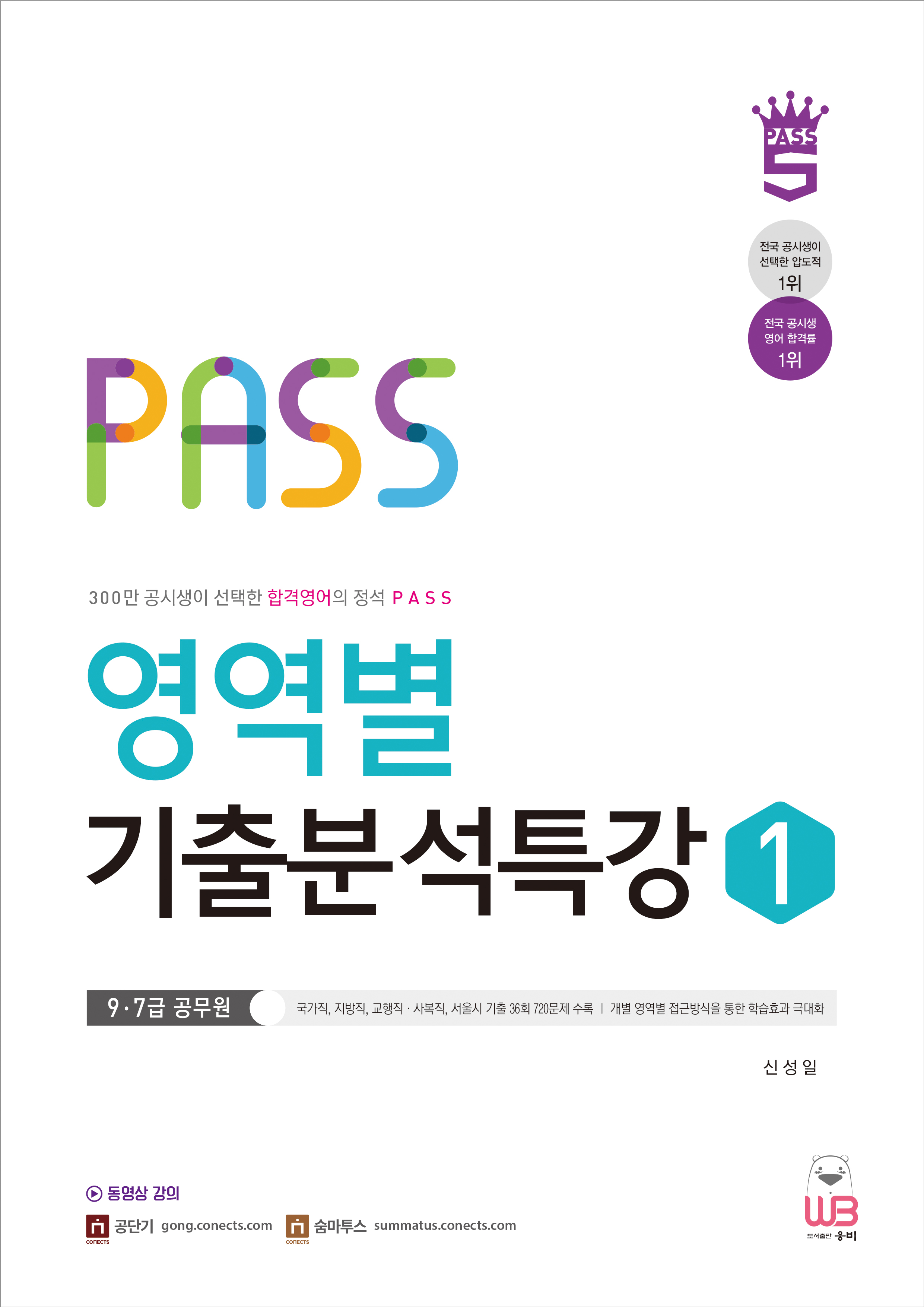신성일 PASS 영역별 기출분석특강[1] 개정판