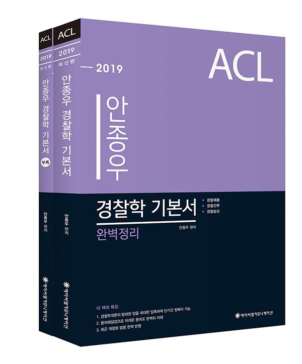 2019 ACL 안종우 경찰학 기본서