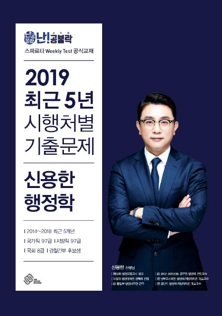 2019 난공불락 신용한 행정학 최근 5년 시행처별 기출문제