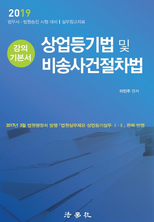 [법무사] 2019 상업등기법 및 비송사건절차법 강의 기본서 (이민주저)