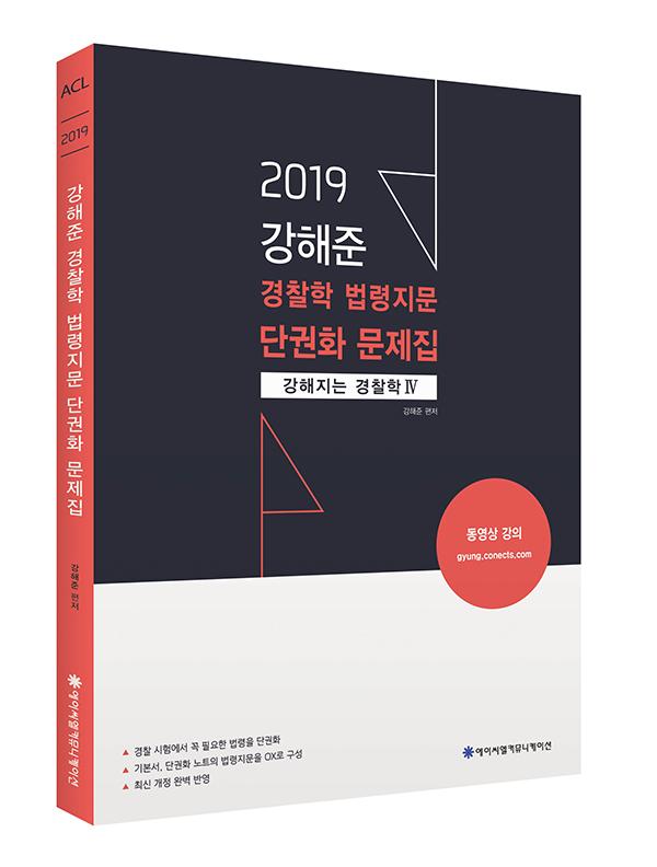2019 ACL 강해준 경찰학 법령지문 단권화 문제집