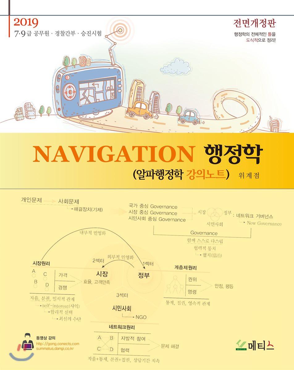 2019 NAVIGATION 행정학 (알파행정학 강의노트)
