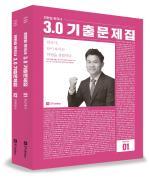 2019 전한길 한국사 3.0 기출문제집