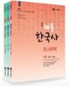 2019 해동한국사 기출정해(전3권)
